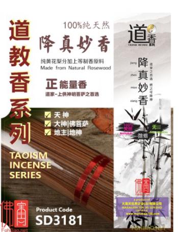 道香系列 天然 降真妙香    Taoism Incense Natural Rosewood  39.5cm 500gm