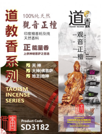 道香系列 天然 观音正檀香 | Taoism Incense Natural Sandalwood 39.5cm 500gm