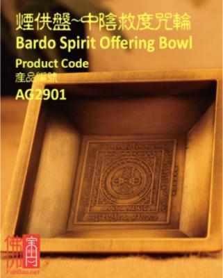烟供盘~中阴救度咒轮 9公分 Bardo Spirit Offering Bowl 9cm
