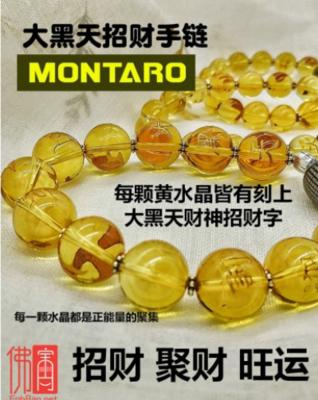 大黑天招财手链 Montaro 10mm  Mahakala Fortune Bracelet Montaro 10mm