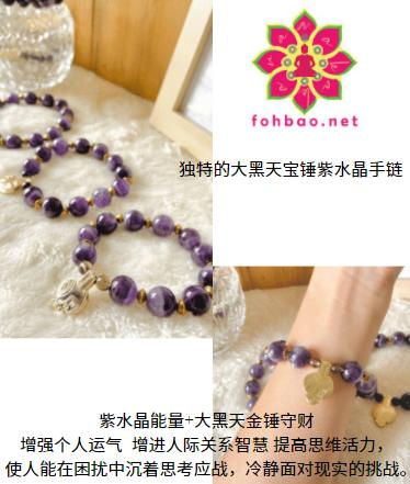 宝锤紫晶12mm手链 / BH Luck Bracelet 12mm