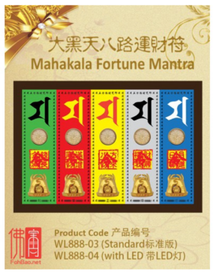 八路运财符(标准) Mahakala Wealth Mantra(Standard)