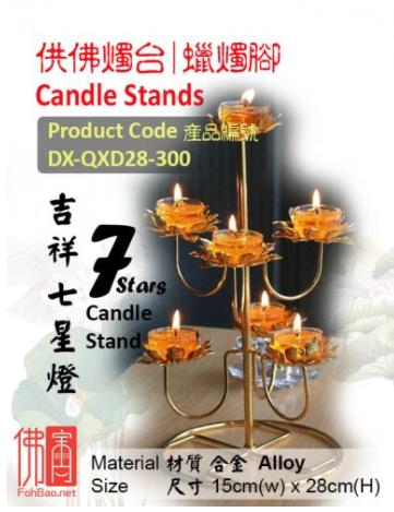 七星灯蜡烛台合金  7Stars Candle Stands Alloy