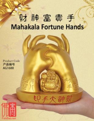 财神富贵手 Mahakala Fortune Hands