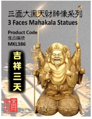 三面大黑天 【吉祥三天】黄金财富の君  3-FACES MAHAKALA STATUE 【Golden KingのWisdom】