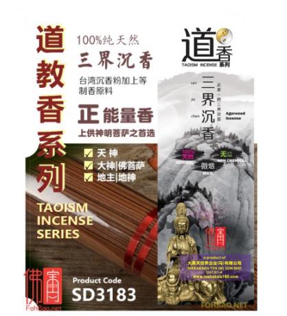 道香系列 天然 三界沉香  Taoism Incense Natural Agarwood  39.5cm 500gm
