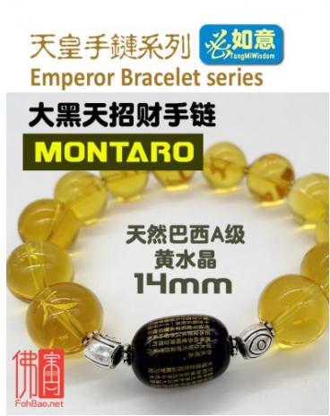 大黑天招财手链 MONTARO 14mm Mahakala Fortune Bracelet MONTARO 14mm