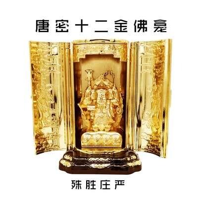 唐密十二金佛龛   佛像   财神   本命佛