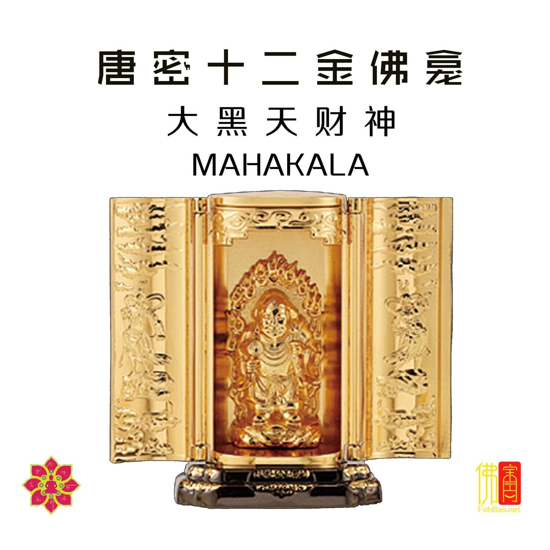 唐密十二金佛龛 | 佛像 | 财神 | 本命佛