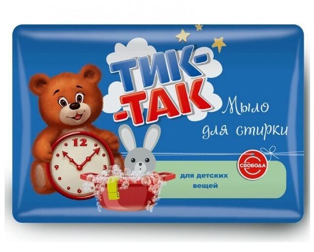 """Мыло для стирки детских вещей """"Тик-Так"""", 150г"""