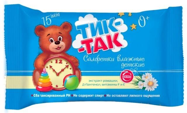 """Салфетки влажные детские """"ТИК-ТАК"""" с экстрактом ромашки, Д-пантенолом, витаминами F и Е, 15шт."""