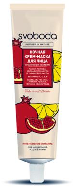 Ночная крем-маска для лица «SVOBODA» витаминный коктейль, 40г