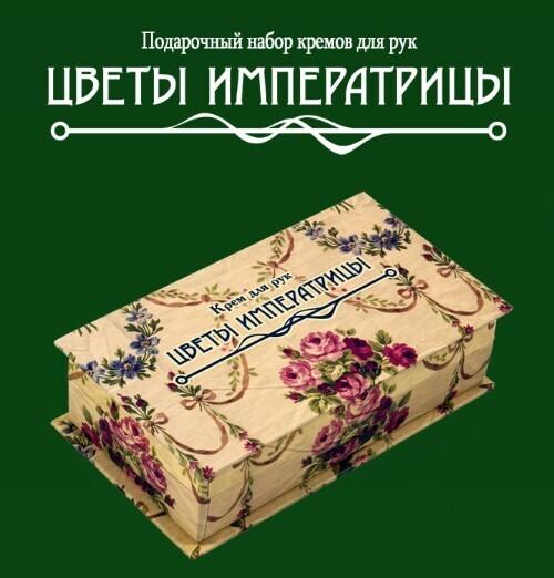 """""""Цветы Императрицы"""" - эксклюзивный подарочный набор кремов для рук"""