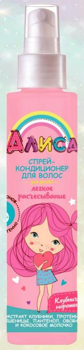 Спрей-кондиционер для волос для детей АЛИСА лёгкое расчесывание, 140мл