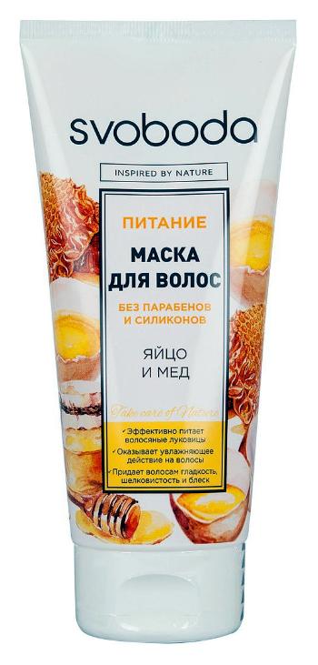Маска для волос SVOBODA питание, без парабенов и силиконов, 200мл