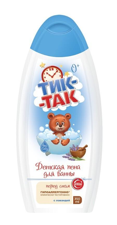 """Пена для ванны детская  """"Тик-Так"""" с лавандой, 350мл"""