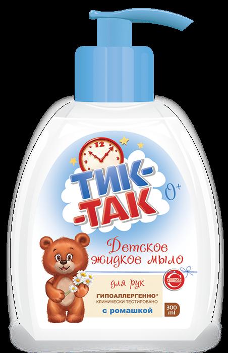 """Детское жидкое мыло для рук """"Тик-Так"""" с ромашкой, 300мл"""