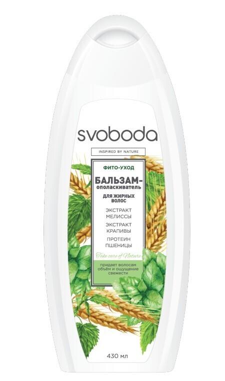 Бальзам-ополаскиватель SVOBODA для жирных волос, 430мл
