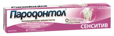 """Зубная паста """"Пародонтол""""  сенситив, без фтора, 124г"""