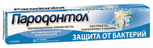 """Зубная паста """"Пародонтол"""" защита от бактерий, с фтором, 124г"""