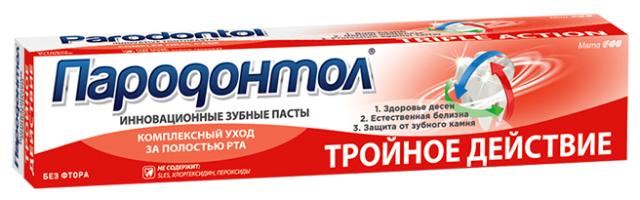 """Зубная паста """"Пародонтол"""" тройное действие, без фтора, 124г"""