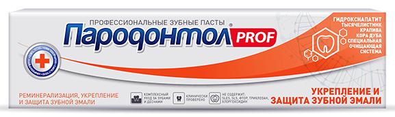 """Зубная паста """"Пародонтол PROF"""" укрепление и защита зубной эмали, 124г"""