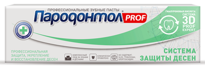 """Зубная паста """"Пародонтол PROF"""" система защиты дёсен, 124г"""
