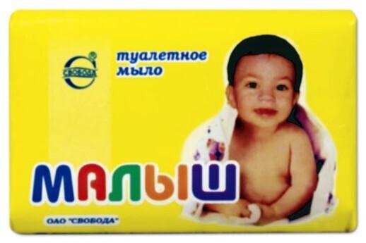 """Мыло детское """"Малыш"""", 90г"""