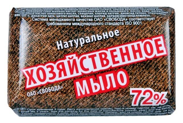 """Мыло """"Хозяйственное 72%"""" натуральное высококачественное в обёртке, 150г"""