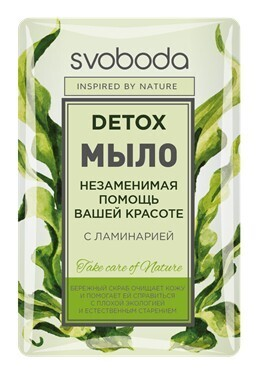 Мыло туалетное SVOBODA detox с ламинарией, 100г