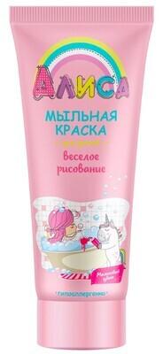 """Краска мыльная для детей """"Алиса"""" ВЕСЁЛОЕ РИСОВАНИЕ малиновый цвет, 75г"""