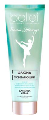 """Осветляющий флюид для лица и тела """"Ballet"""", 80г"""