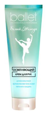"""Осветляющий крем для рук """"Ballet"""", 80г"""