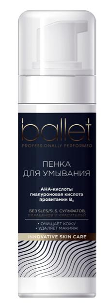 Пенка для умывания «Ballet», 150мл