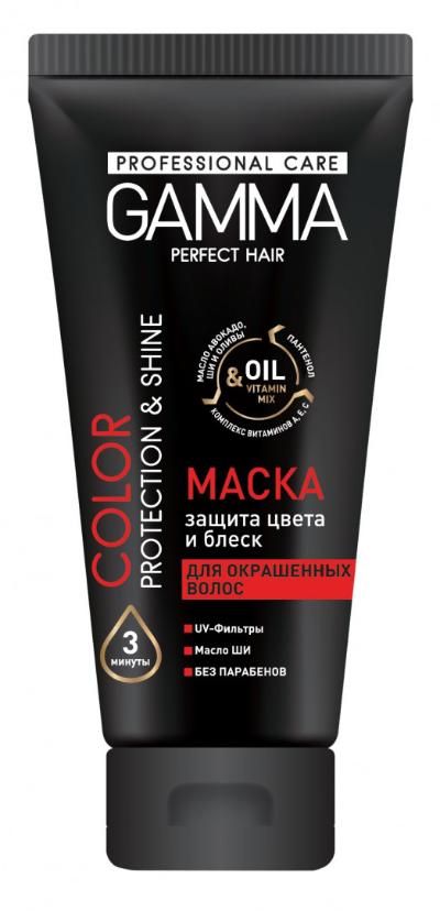 Маска для окрашенных волос GAMMA Perfect Hair защита цвета и блеск