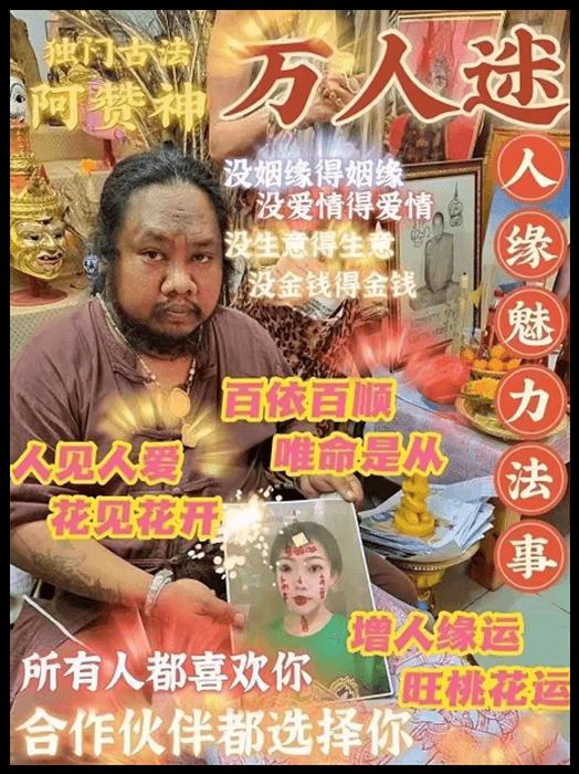 泰国明星御用师傅阿赞神