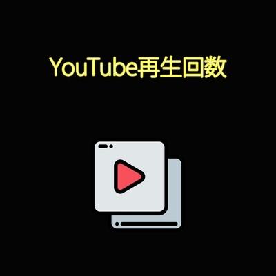 YouTube再生回数