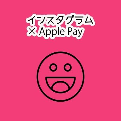 Apple Pay限定・インスタグラム日本人いいね・フォロワー