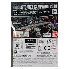 HG CUSTOMIZE CAMPAIGN 2018 TWIN HEAT SABER & JOINT PARTS