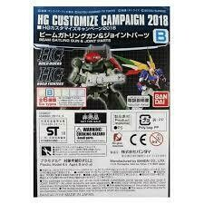 HG CUSTOMIZE CAMPAIGN 2018 GATLING GUN & JOINT PARTS
