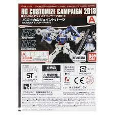HG CUSTOMIZE CAMPAIGN 2018 BEAM BAZOOKA & JOINT PARTS