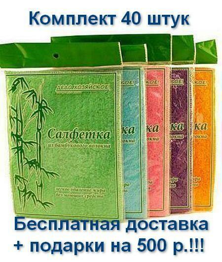 Салфетка бамбуковая (комплект 40 штук)