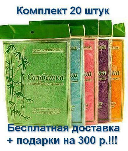 Салфетка бамбуковая (комплект 20 штук)