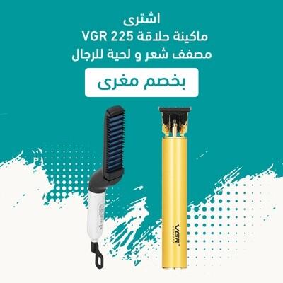 ماكينة حلاقة VGR 225 تحديد + مصفف شعر و لحية للرجال