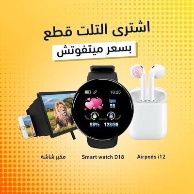 D18 Smart Watch + Airpods i12 + مكبر شاشة F2