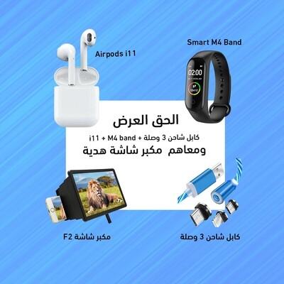 Smart M4 Band + Airpods i11 + كابل شاحن 3 وصلة + مكبر شاشة F2 هدية