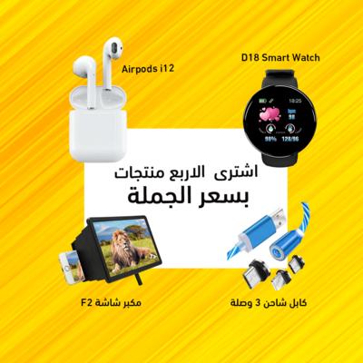 D18 Smart Watch + Airpods i12 + F2 مكبر شاشة + كابل شاحن 3 وصلة