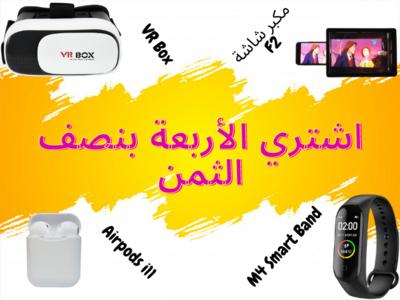 i11 Airpods + مكبر شاشة F2 + M4 Smart Band + VR Box