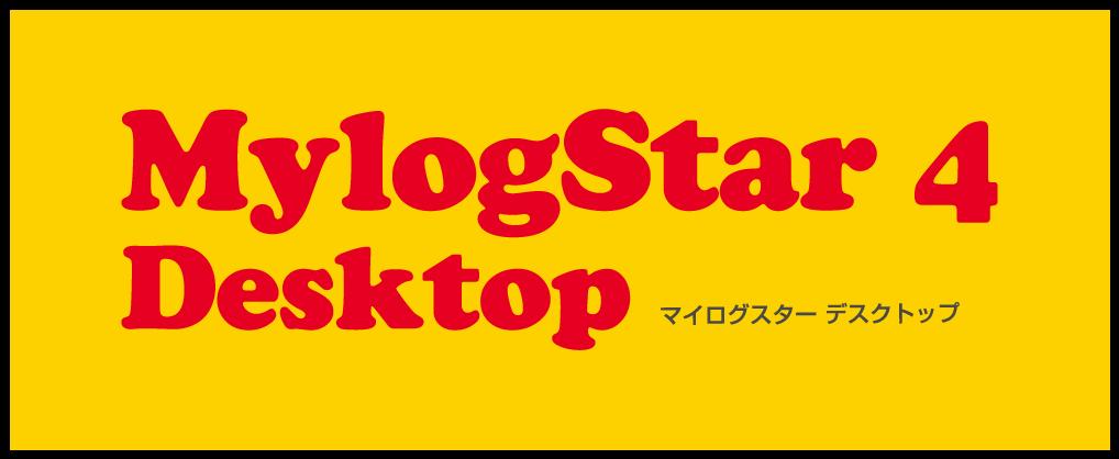 Mylogstar4 Desktop