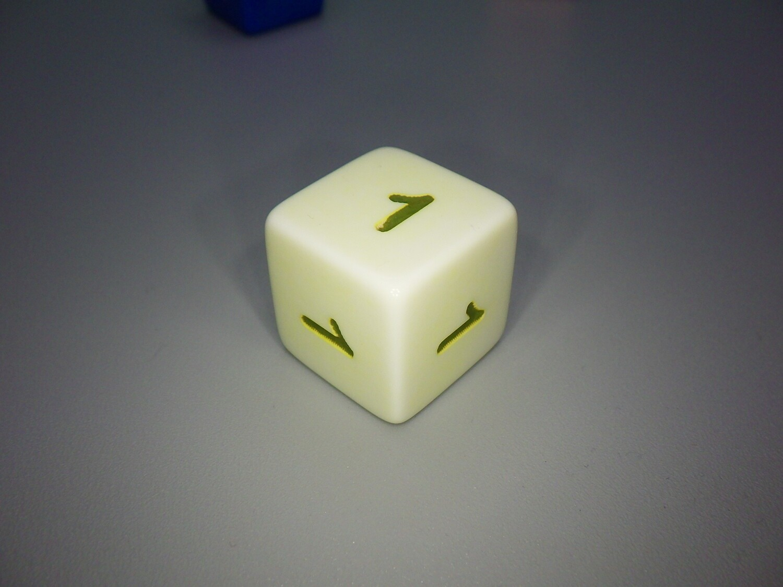 All 1's Cheat Gag Joke D6 Custom Die 16mm Gaming Tabletop RPG Dice Roleplay CCG Card Board Games Token Counter Marker Decision Maker Random